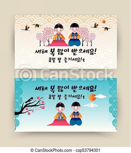 Año Nuevo Coreano 2018 lindos niños haciendo reverencias - csp53794301