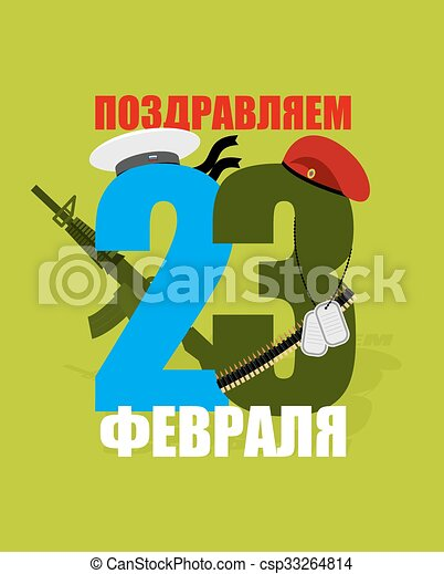 Logo for 23 February. Maroon beret, red beret and sailor Cap with ribbons. Gun and cartridge belt. Holiday in Russia for military. Patriotic event. Day of defenders of  fatherland. Greeting card. Translate text in russian: 23 February. - csp33264814