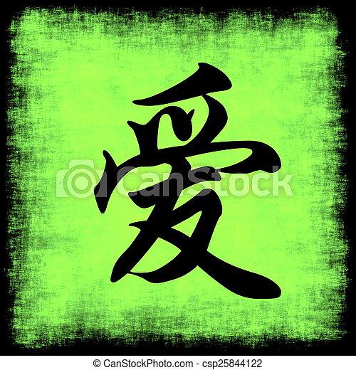 f56851999 Love in chinese calligraphy painting with brush strokes.