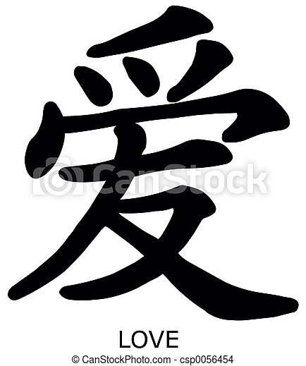 Love Chinese Character For Love