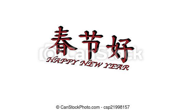 lunar new year csp21998157