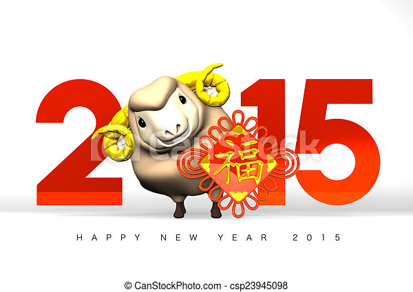 Lunar new years ornament 2015 3d render illustration for the year lunar new years ornament 2015 csp23945098 m4hsunfo