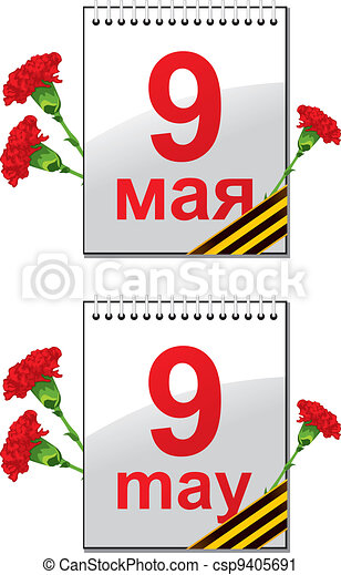 May 9 - leaf calendar - csp9405691
