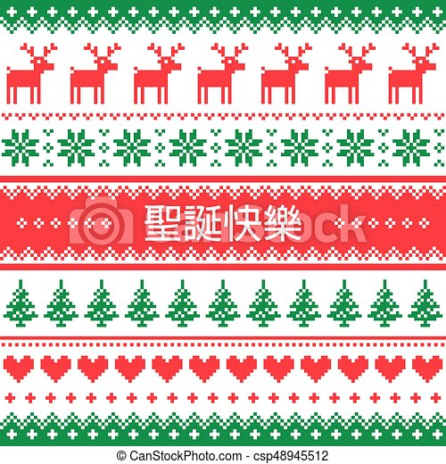 merry christmas in chinese cantonese pattern greeting card csp48945512