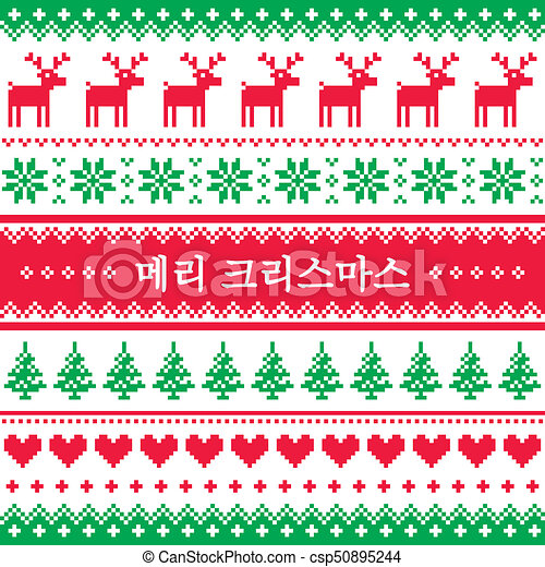 Merry christmas in korean greeting card nordic or scandinavian merry christmas in korean greeting card nordic or scandinavian style meri krismas m4hsunfo