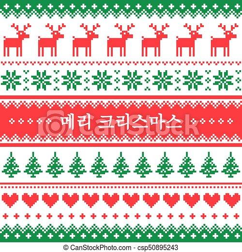 Merry Christmas In Korean.Merry Christmas In Korean Greeting Card Nordic Or Scandinavian Style Meri Krismas