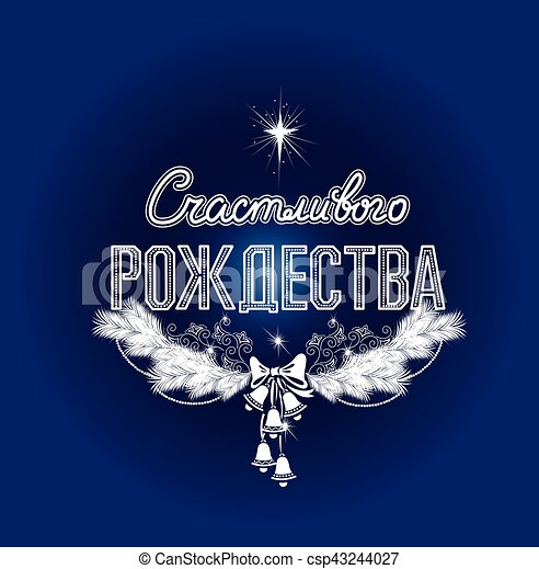 Merry Christmas In Russian.Merry Christmas In Russian