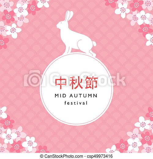 Mid autumn festival greeting card invitation with rabbit moon traditional pattern and cherry tree blossoms vector illustration background asian mid autumn festival greeting card invitation with rabbit moon traditional pattern and cherry tree m4hsunfo