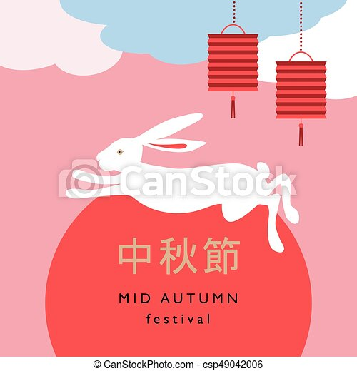 Mid autumn festival greeting card invitation with rabbit moon mid autumn festival greeting card invitation with rabbit moon silhouette clouds and red chinese m4hsunfo