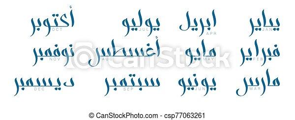 Months in Arabic - csp77063261