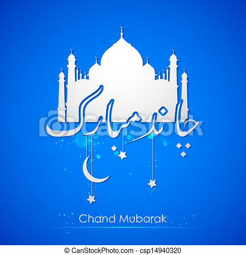 Trasfondo Eid Mubarak - csp14940320