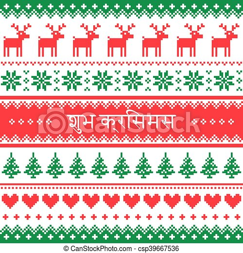 Frohe Weihnachten Hindi.Muster Hindi Frohe Weihnacht