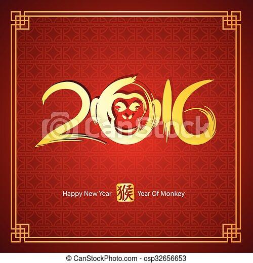 Chinesisches neues Jahr 2016 - csp32656653