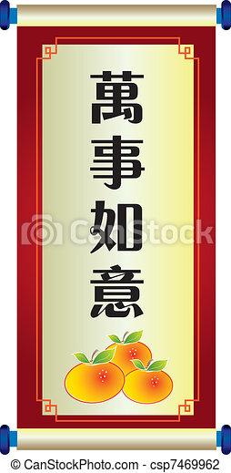 Chinesische neue Jahresrolle - csp7469962