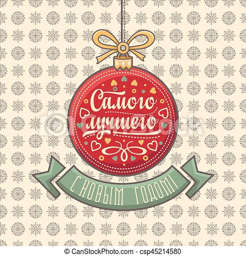 new year card holiday colorful decor lettering composition with phrase in russian language warm wishes for happy holidays in cyrillic english