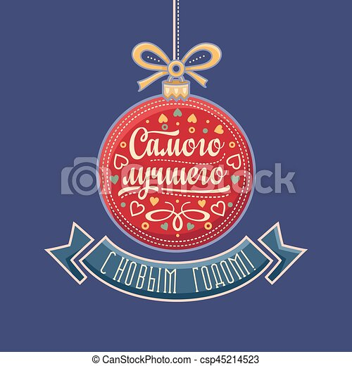 New year card holiday colorful decor lettering composition with new year card holiday colorful decor lettering composition with phrase in russian language warm wishes for happy holidays in cyrillic english m4hsunfo