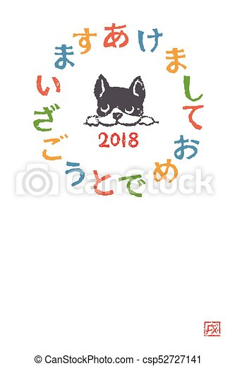 new year card with a french bulldog dog for year 2018 translation of japanese happy new year