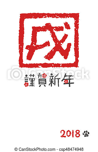 new year card with chinese zodiac sign dog translation of japanese dog and happy new year