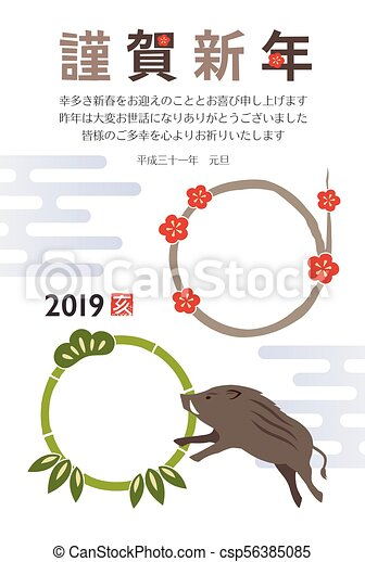 new year card with wild boar japanese translation happy new year