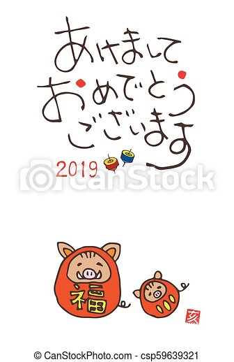 New Year Greeting Card With Wild Boars Wearing Tumbling Doll Costume