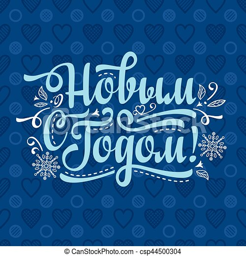 New year holiday background phrase in russian language new year new year holiday background phrase in russian language csp44500304 m4hsunfo
