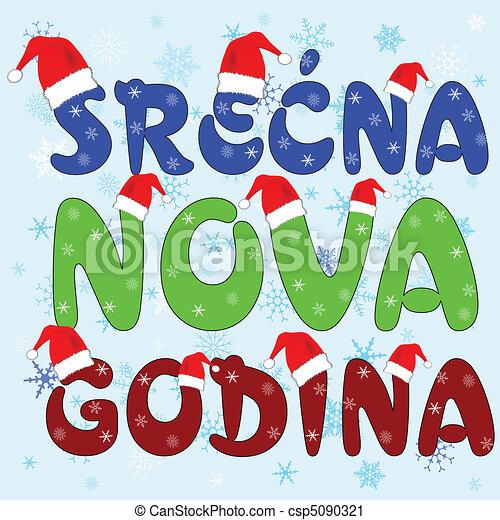 Началом учебного, сербская открытка с новым годом