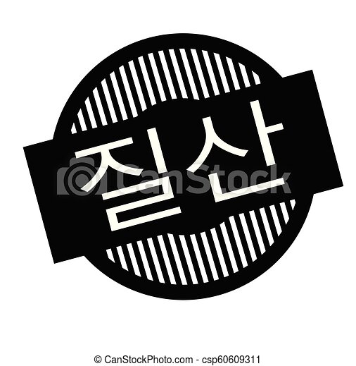 Nitric Acid Stamp In Korean Nitric Acid Black Stamp In Korean