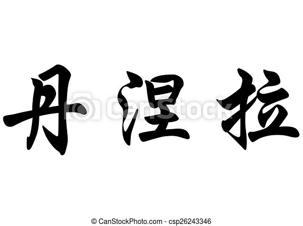 Tatuajes De Nombres En Chino Stunning Chinese Calligraphy With