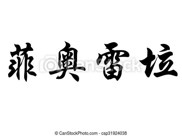 Nombre caracteres chinos ingls caligrafa fiorella Nombre