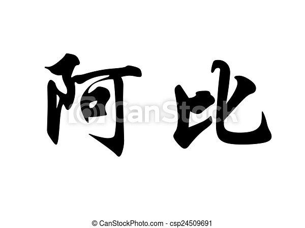 Nombre chino abi caracteres ingls caligrafa Nombre chino