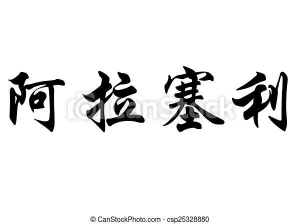 Nombre chino araceli caracteres ingls caligrafa Nombre