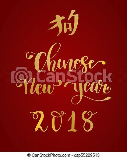 Año nuevo chino 2018 - csp55229513