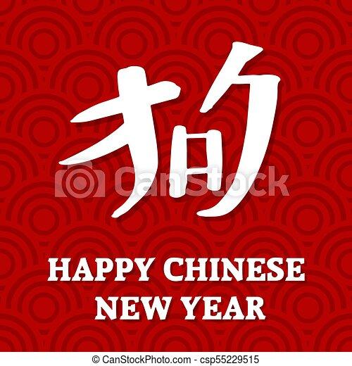 Año nuevo chino 2018 - csp55229515