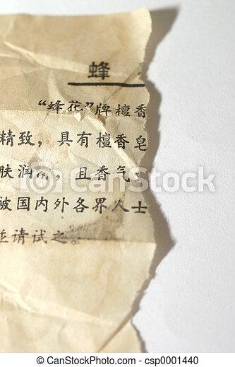 old piece of paper - csp0001440