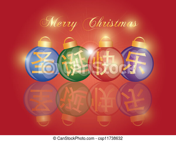 Merry Christmas In Chinese.Ornaments With Chinese Merry Christmas Text