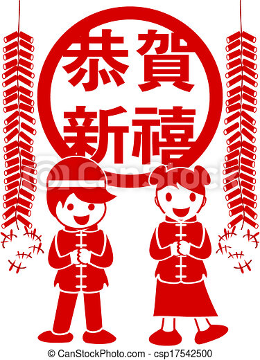 paper cut of Chinese Kids for Chinese new year - csp17542500
