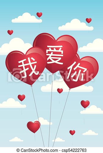 Phrase I Love You In Mandarin Chinese Language Written In 3 Red