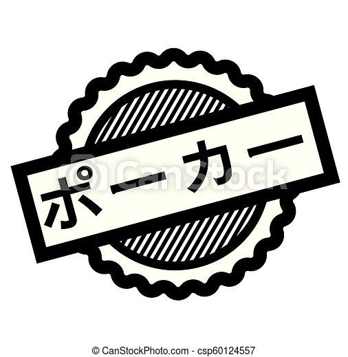poker black stamp - csp60124557