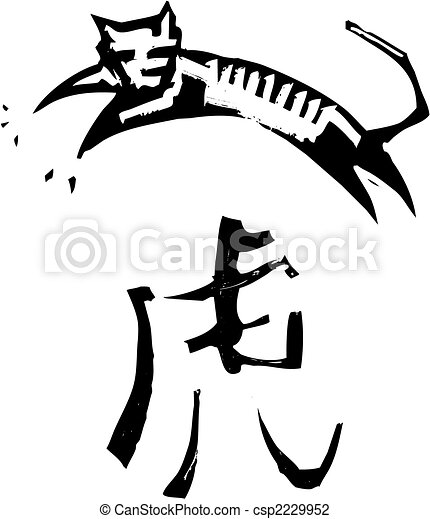 Primitive Chinese Zodiac Sign Tiger Woodcut Vector Rh Canstockphoto Com Christmas Clipart Free