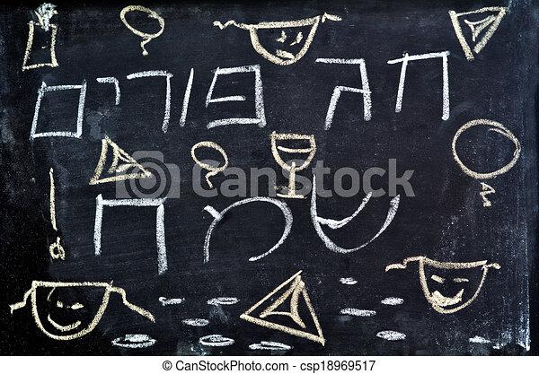 Purim jewish holiday happy purim holiday greeting written in hebrew purim jewish holiday csp18969517 m4hsunfo
