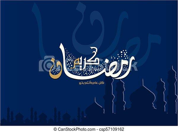 Ramadan greeting card illustration ramadan greeting card illustration m4hsunfo