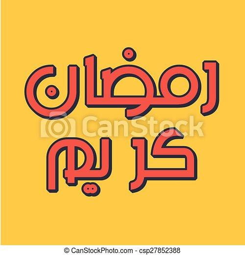 Urdu arabic islamic calligraphy of text ramadan kareem holy month urdu arabic islamic calligraphy of text ramadan kareem holy month of muslim community holy ramadan month ramadan greeting card m4hsunfo