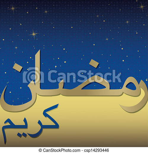 ramadan, kareem! - csp14293446