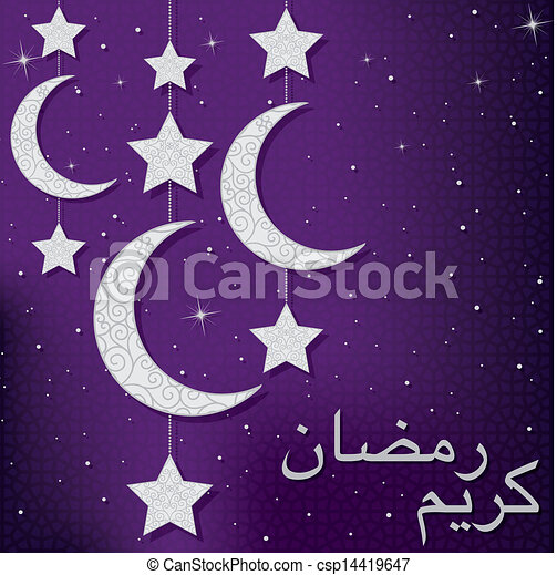 ramadan, kareem! - csp14419647