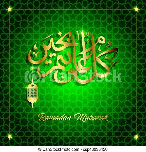 Ramadan mubarak ramadan feast greeting card vector illustration ramadan mubarak ramadan feast greeting card vector illustration m4hsunfo