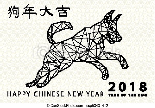 Red Dog Is A Symbol 2018 Chinese New Year Silhouette In Zentangle Style Vector Illustration