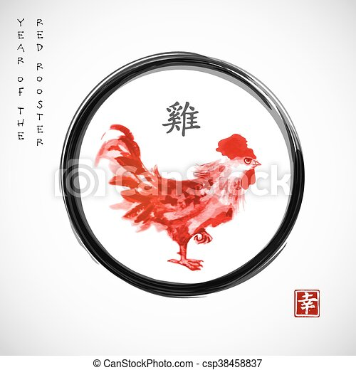 Card with rooster, symbol of the chinese new year 2017. contains ...