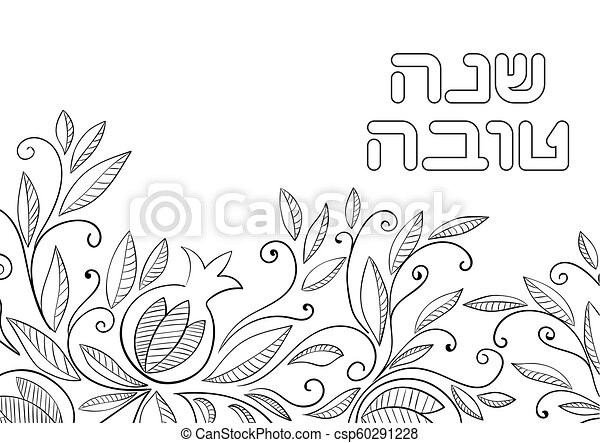 Shanah Tovah Umetukah Coloring Page - Get Coloring Pages | 337x450