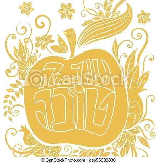 Rosh hashanah greeting card rosh hashanah jewish new year rosh hashanah greeting card csp55333830 m4hsunfo
