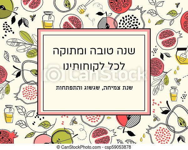 Rosh hashanah greeting card, jewish new year. card with pattern of ...